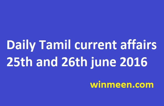 Daily Tamil current affairs 25th and 26th june 2016