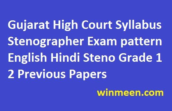 Gujarat High Court Syllabus Stenographer Exam Pattern