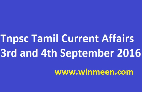Tnpsc Tamil Current Affairs 3rd and 4th September 2016