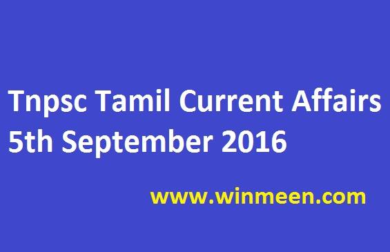 Tnpsc Tamil Current Affairs 5th September 2016