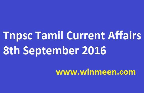Tnpsc Tamil Current Affairs 8th September 2016