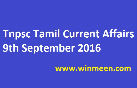 Tnpsc Tamil Current Affairs 9th September 2016