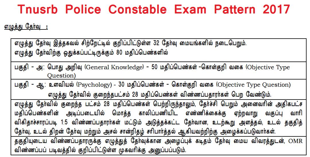 Tnusrb Police Constable Exam Pattern 2017