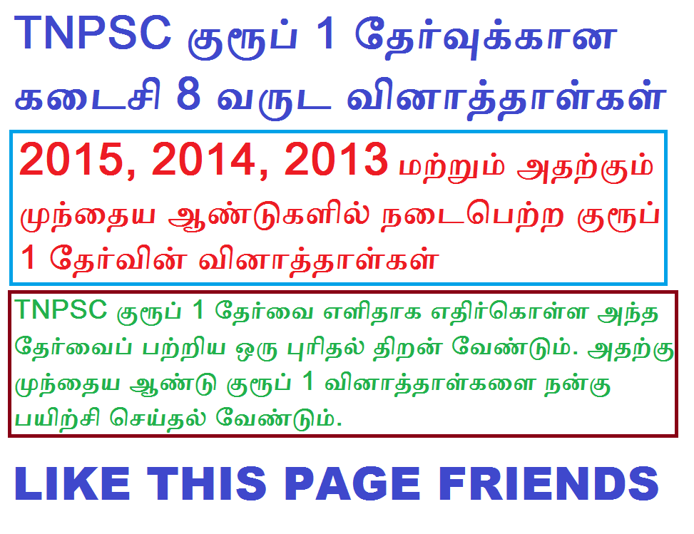 tnpsc-group-1-exam-previous-year-question-paper