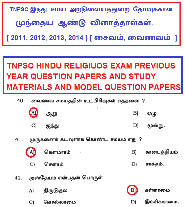 TNPSC HINDU RELIGIUOS EXAM PREVIOUS YEAR QUESTION PAPERS