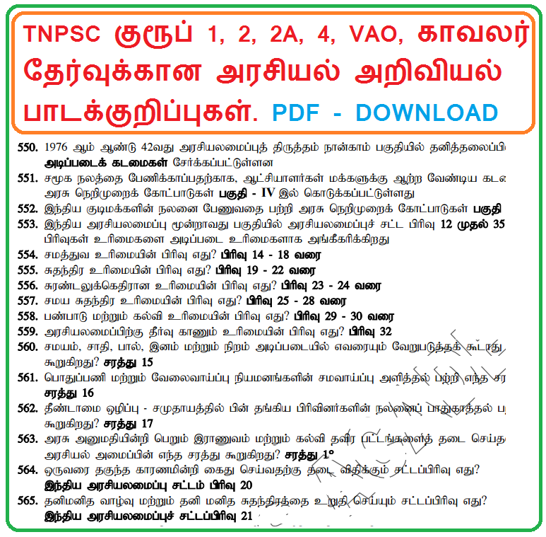 TNPSC GROUP 4 MATERIAL PDF