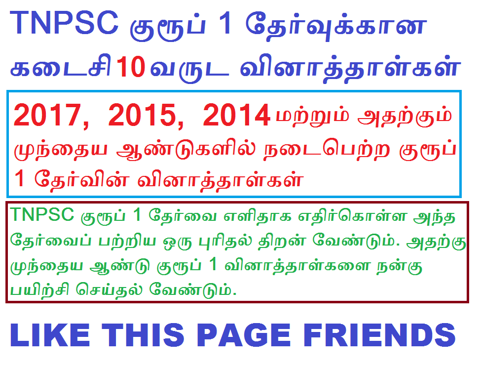 Tnpsc Group 1 Previous Year Question Papers With Answers