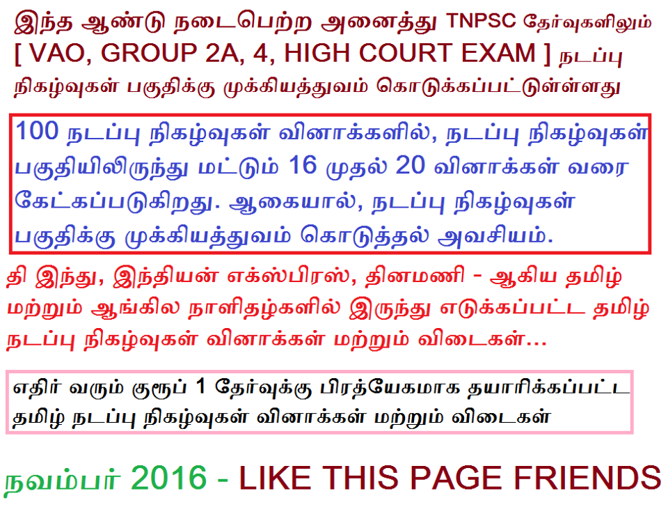 tnpsc-november-first-week-tamil-current-affairs-pdf