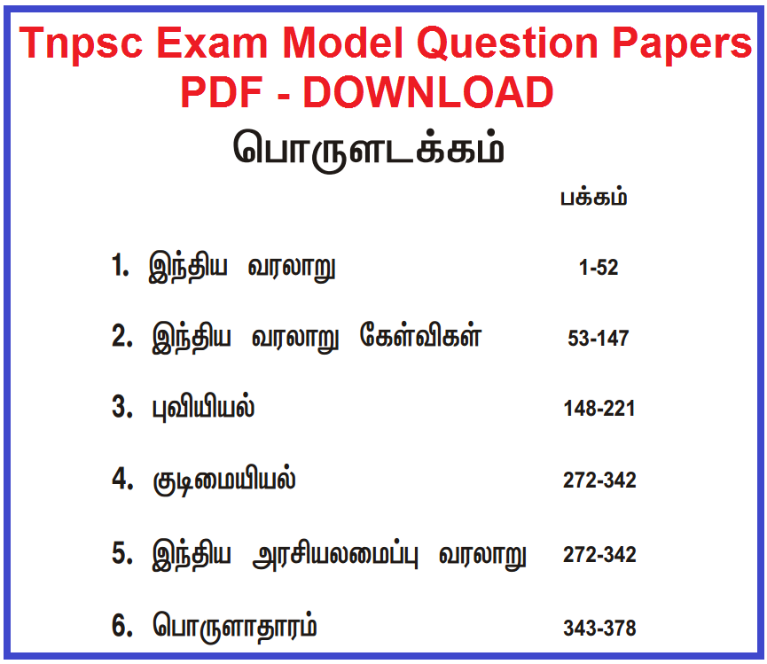 TNPSC GROUP 1, 2, 4, VAO MODEL QUESTION PAPER AND STUDY MATERIALS