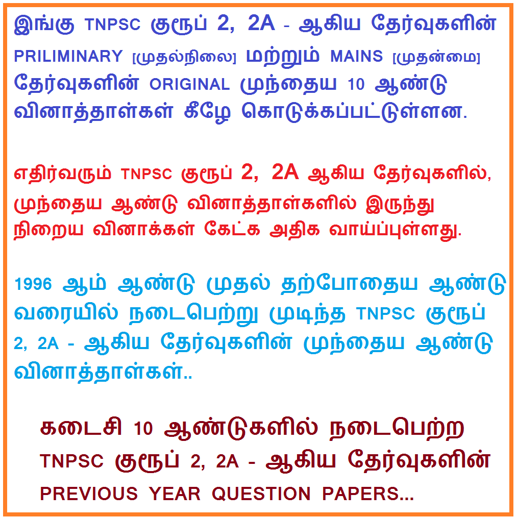 Tnpsc group 2a materials in tamil pdf