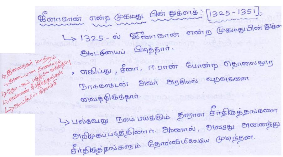Tnpsc Vao Syllabus In Tamil Pdf Download