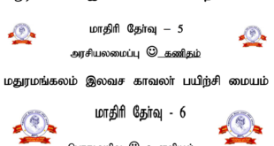 Tnpsc Group 1, 2, 2A, 4, Vao, Tntet Pgtrb, Tamilnadu Police Constable Exam Model Question Paper