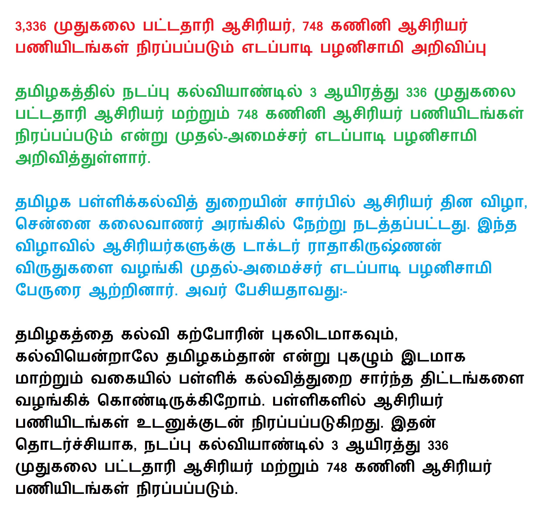 tamilnadu teacher eligibility test  tntet   u2013 2017 original