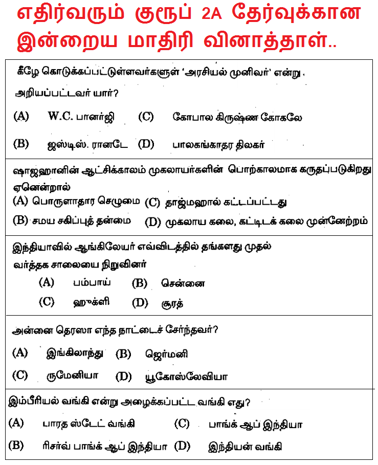 tnpsc group 2 exam application