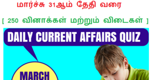 Daily Tamil Current Affairs Model Questions With Answers Pdf Download
