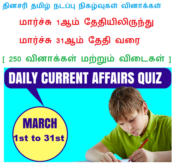 G.C.E Ordinary Level Past Papers with Answers-Tamil Medium