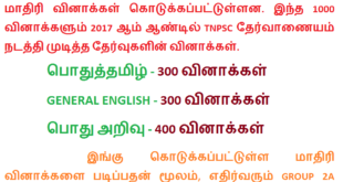 Tnpsc group 4 model question paper with answers in tamil 2016