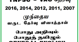Tnpsc Vao Exam Previous Year Question Paper With Answers