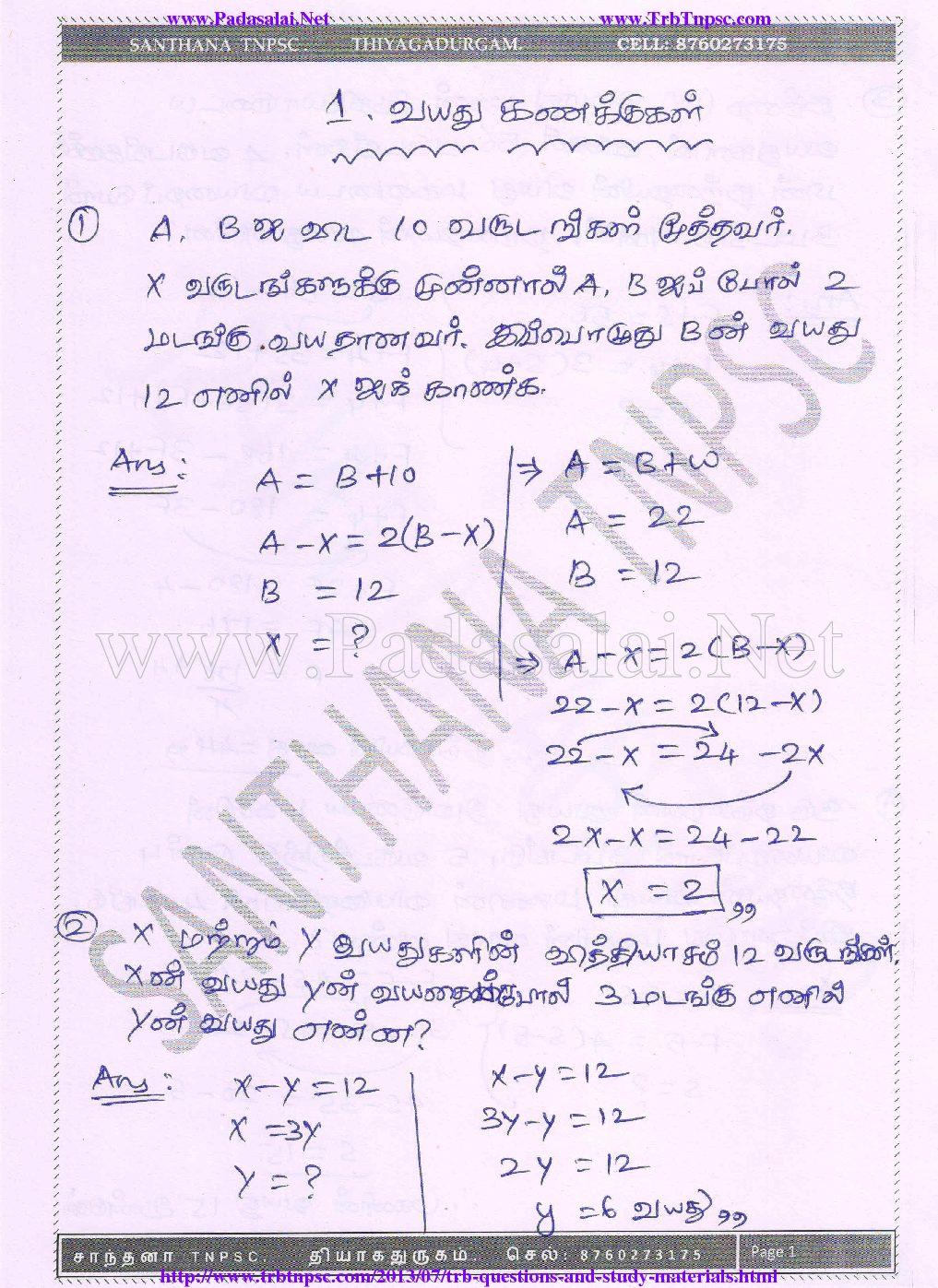 Tnpsc study material age problems pdf - WINMEEN