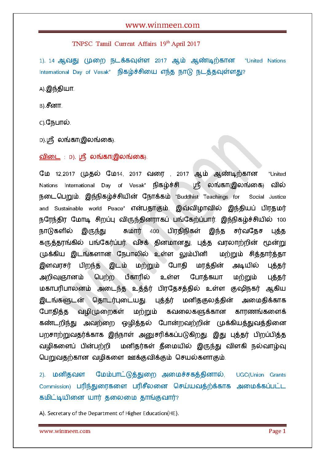 Tnpsc Tamil Current Affairs 19th April 2017 - WINMEEN