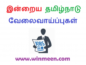 Latest Upcoming Tamilnadu TN govt jobs