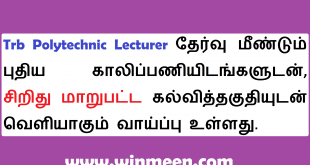 TRB Polytechnic Previous Year Question Paper Pdf File Download