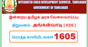 ICDS Tamilnadu Anganwadi Recruitment 2017 Tirunelveli 1605 Worker Helper Jobs