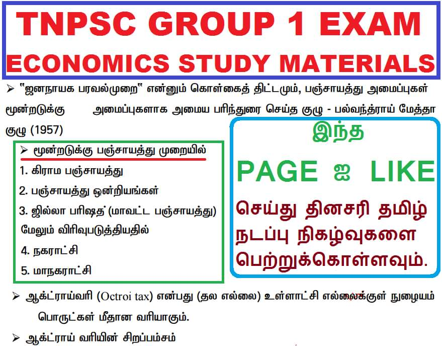 Tnpsc Economics Study Materials Pdf Download - WINMEEN