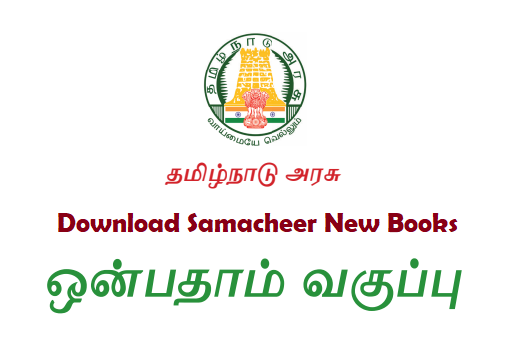 Tamilnadu 12th History Guide